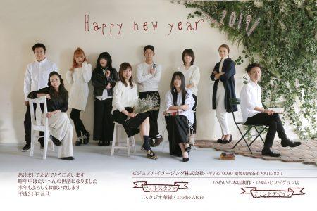 謹賀新年 明けましておめでとうございます