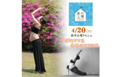 アトゥ―ルイベントVol.6 創作土曜マルシェ 子連れママ&未来のママヨガ♪