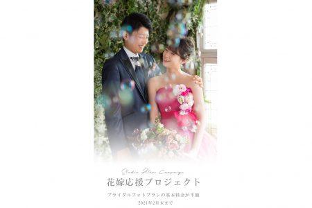 第2回花嫁応援プロジェクト!