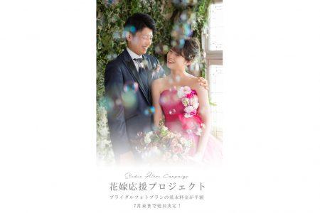 第3回花嫁応援プロジェクト